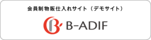 物販仕入れサイト B-ADIF