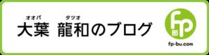 fp部 大葉 龍和のブログ