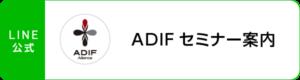 LINE公式 ADIFセミナー案内