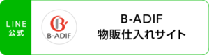 LINE公式 B-ADIF