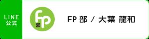 LINE公式 FP部